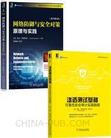 [套装书]渗透测试基础:可靠性安全审计实践指南+网络防御与安全对策:原理与实践(原书第3版)(2册)