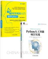 [套装书]Python人工智能项目实战+人工智能极简编程入门(基于Python)(2册)