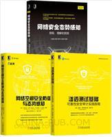 [套装书]渗透测试基础:可靠性安全审计实践指南+网络空间安全防御与态势感知+网络安全态势感知:提取、理解和预测(3册)