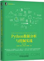(特价书)Python数据分析与挖掘实战(第2版)
