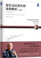 (特价书)德鲁克经典管理案例解析(纪念版)