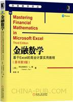 金融数学:基于Excel的商业计算实用教程(原书第3版)