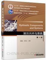 液压元件与系统第4版