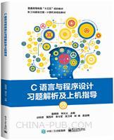 C语言与程序设计习题解析及上机指导
