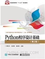 Python程序设计基础(第2版)
