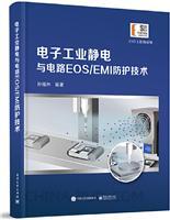 电子工业静电与电路EOS/EMI防护技术