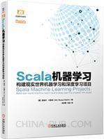 Scala机器学习:构建现实世界机器学习和深度学习项目