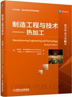 制造工程与技术 热加工(翻译版・原书第7版)