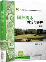 园林树木栽培与养护 第2版