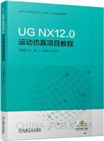 UG NX12.0运动仿真项目教程
