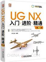 UG NX入门进阶精通 第3版