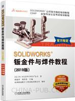 SOLIDWORKS®钣金件与焊件教程(2019版)