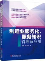 制造业服务化 服务知识管理及应用