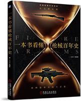 一本书看懂枪械百年史:从无烟火药到理想单兵战斗武器