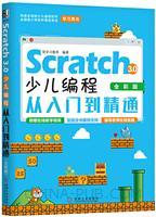 (特价书)Scratch 3.0少儿编程从入门到精通(全彩版)