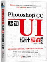 (特价书)Photoshop CC移动UI设计实战一本通