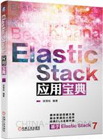 Elastic Stack应用宝典