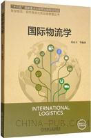 国际物流学