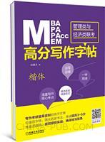 MBA MPA MPAcc MEM管理类与经济类联考高分写作字帖(楷体)(赠《写作精点》视频课程)