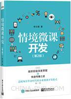 情境微课开发(第2版)