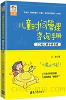 儿童时间管理咨询手册:30天让孩子更自信
