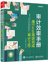 审计效率手册:用Excel高效完成审计工作