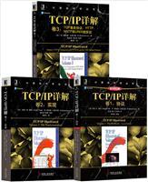 [套装书]TCP/IP详解 卷1:协议(原书第2版)+TCP/IP详解 卷2:实现+TCP/IP详解 卷3:TCP事务协议、HTTP、NNTP和UNIX域协议(3册)