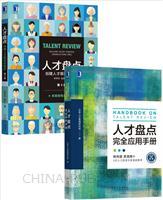 [套装书]人才盘点完全应用手册+人才盘点:创建人才驱动型组织(第2版)(2册)