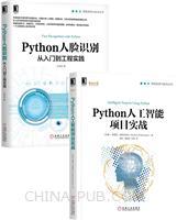 [套装书]Python人工智能项目实战+Python人脸识别:从入门到工程实践(2册)