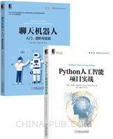 [套装书]Python人工智能项目实战+聊天机器人:入门、进阶与实战(2册)