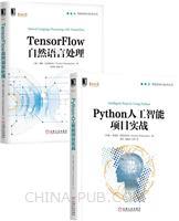 [套装书]Python人工智能项目实战+TensorFlow自然语言处理(2册)