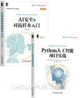 [套装书]Python人工智能项目实战+AI安全之对抗样本入门(2册)