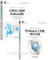 [套装书]Python人工智能项目实战+自然语言处理Python进阶(2册)
