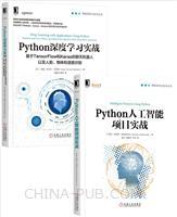 [套装书]Python人工智能项目实战+Python深度学习实战:基于TensorFlow和Keras的聊天机器人以及人脸、物体和语音识别(2册)