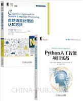 [套装书]Python人工智能项目实战+自然语言处理的认知方法(2册)