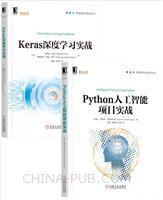 [套装书]Python人工智能项目实战+Keras深度学习实战(2册)
