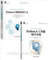 [套装书]Python人工智能项目实战+Python大规模机器学习(2册)