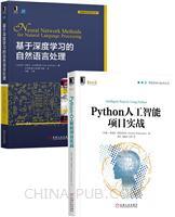 [套装书]Python人工智能项目实战+基于深度学习的自然语言处理(2册)
