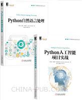 [套装书]Python人工智能项目实战+Python自然语言处理(2册)