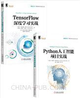 [套装书]Python人工智能项目实战+TensorFlow深度学习实战(2册)