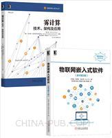 [套装书]物联网嵌入式软件(原书第3版)+雾计算:技术、架构及应用(2册)