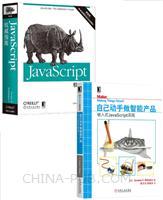 [套装书]自己动手做智能产品:嵌入式JavaScript实现+JavaScript权威指南(第6版)(2册)