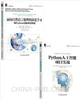 [套装书]Python人工智能项目实战+面向自然语言处理的深度学习:用Python创建神经网络(2册)