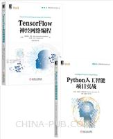 [套装书]Python人工智能项目实战+TensorFlow神经网络编程(2册)