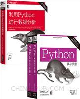 [套装书]Python学习手册(原书第5版)+利用Python进行数据分析(原书第2版)(2册)