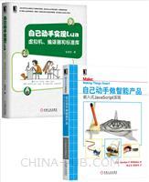[套装书]自己动手做智能产品:嵌入式JavaScript实现+自己动手实现Lua:虚拟机、编译器和标准库(2册)
