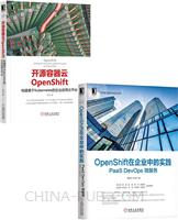 [套装书]OpenShift在企业中的实践:PaaS DevOps 微服务+开源容器云OpenShift:构建基于Kubernetes的企业应用云平台(2册)