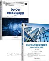 [套装书]OpenShift在企业中的实践:PaaS DevOps 微服务+DevOps和自动化运维实践(2册)