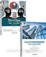 [套装书]OpenShift在企业中的实践:PaaS DevOps 微服务+DevOps:原理、方法与实践(2册)