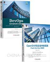 [套装书]OpenShift在企业中的实践:PaaS DevOps 微服务+DevOps:软件架构师行动指南(2册)